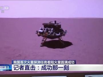 China, el tercer país que llega a Marte: así ha sido el aterrizaje de su nave